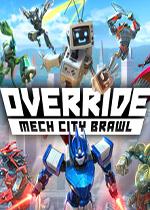 践踏:机械城乱斗(Override: Mech City Brawl)PC硬盘版