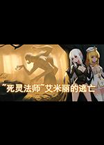 死灵法师:艾米丽的逃亡(~necromancy~Emily's Escape)PC硬盘版