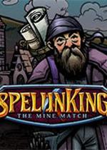 洞穴探险:挖矿比赛(SpelunKing: The Mine Match)硬盘版