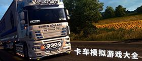 卡车模拟游戏合集