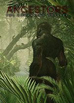 先祖:人类史诗(Ancestors: The Humankind Odyssey)PC破解版