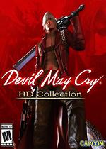 鬼泣HD合集(Devil May Cry HD Collection)PC中文版
