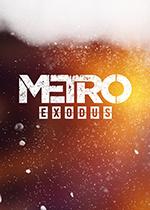 地铁:逃离(Metro Exodus)PC中文版