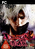 鬼泣2高清版(Devil May Cry 2 HD)PC中文版