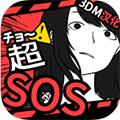 超SOS中文版安卓版V1.1.0