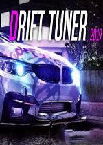 漂移大师2019(Drift Tuner 2019)PC破解版