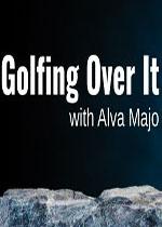 掘地球升(Golfing Over It with Alva Majo)破解版