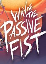 被动拳之路(Way of the Passive Fist)破解版v1.1.0.3