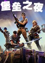 堡垒之夜中文版官方中文