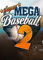 超级棒球2(Super Mega Baseball 2)PC中文硬盘版集成Red Rock Park DLC