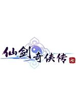 仙剑奇侠传7官方数字版
