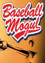 棒球巨星2018(Baseball Mogul 2018)破解版