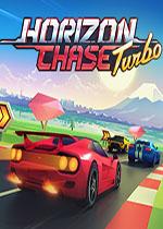 追逐地平线Turbo(Horizon Chase Turbo)PC未加密硬盘版v1.0.2.402