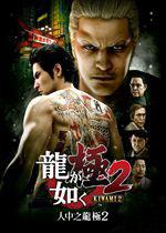 如龙极2(Yakuza Kiwami2)PC破解版