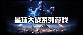 星球大战游戏系列