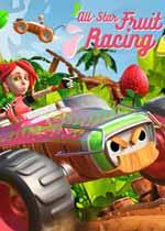 全明星水果赛车(All-Star Fruit Racing)官方中文版