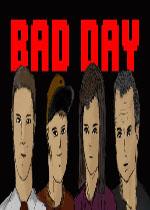 糟糕的一天(BAD DAY)破解版