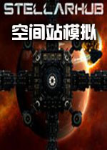 空间站模拟(StellarHub)v2.0 PC镜像版