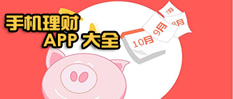 手机理财app大全