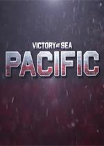 太平洋雄风(Victory At Sea Pacific)PC中文版v1.2.3