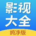影视大全纯净版安卓版v1.2.5