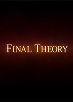 终极理论(Final Theory)PC镜像版v1.1