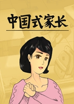 中国式家长(Chinese Parents)PC女儿版