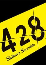 428被封锁的涩谷(428: Shibuya Scramble)PC中文版