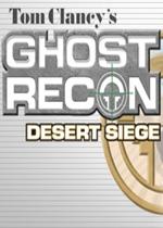 幽灵行动:沙漠围攻硬盘版