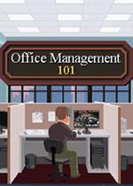 办公室管理101