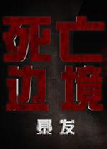 死亡边境:爆发(Dead Frontier: Outbreak)PC中文版