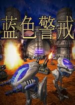 蓝色警戒:经典版(State of War)PC中文版