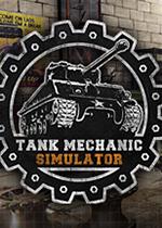 坦克维修模拟器(Tank Mechanic Simulator)PC中文版