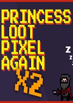 掠夺公主x2