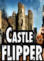 堡垒达人(Castle Flipper)PC破解版