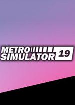 地铁模拟器2019(Metro Simulator 2019)PC中文版