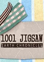 1001拼图:地球编年史5PC硬盘版