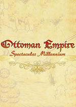 奥斯曼帝国:壮观的千年(Ottoman Empire: Spectacular Millennium)PC硬盘版