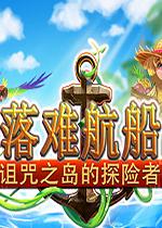 落难航船:诅咒之岛的探险者PC中文版