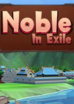 落魄之家(Noble In Exile)PC中文版