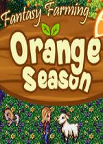 牧场物语:橙色季节