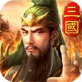 三国英雄HD安卓版v1.0.2
