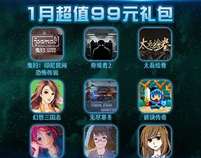 凤凰商城19年1月超值礼包上线 包含《太吾绘卷》等9款游戏