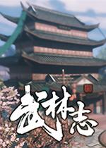 武林志(Wushu Chronicles)中文版