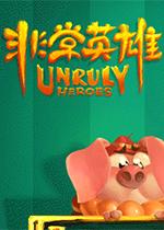 非常英雄(Unruly Heroes)中文版