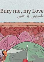 亲爱的埋葬我(Bury Me, My Love)中文硬盘版