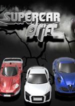超级跑车漂移(Supercar Drift)PC破解版
