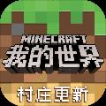 我的世界手机版最新安卓中文版V1.14.0.68012