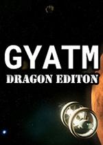 GYATM:龙版(GYATM Dragon Edition)破解版