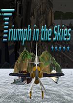 冲上云霄(Triumph in the Skies)PC版